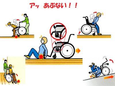 患者が転倒!骨折!頭部外傷!→ 損害賠償請求!! → 責任は施設?病院? いえ…あなた個人かもしれません    ~車椅子管理とリスクの視点~