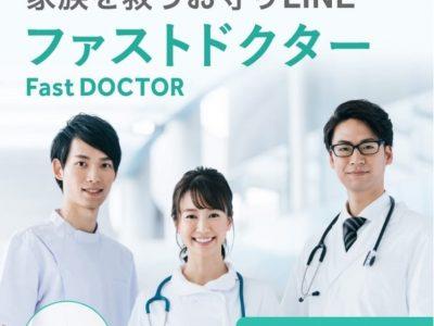 【医療系 新着情報】医師が自宅で診察・検査・コロナ対応!その名も 『 ファストドクター』