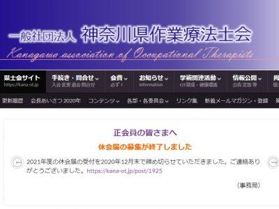 神奈川県作業療法士会