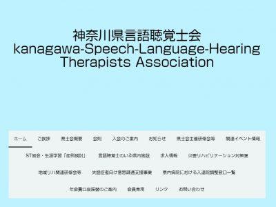 神奈川県言語聴覚士会